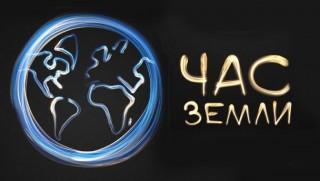 29 марта город примет участие в акции «Час Земли»