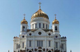 РПЦ. Кафедральный соборный храм Христа Спасителя