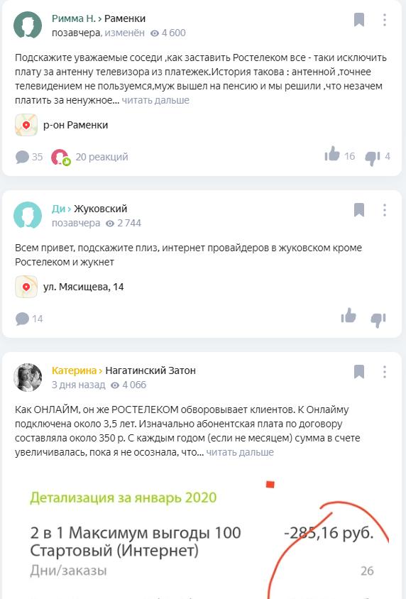"""Ростелеком"". Жалобы. Яндекс.Район"