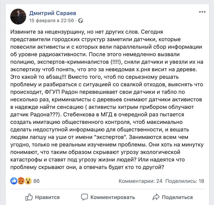 Пост Дмитрия Сараева на личной странице в Facebook