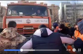 Борьба жителей со строителями по адресу: Мичуринский проспект, вл.30Б. Видео предоставлено активисткой Гулей Ре