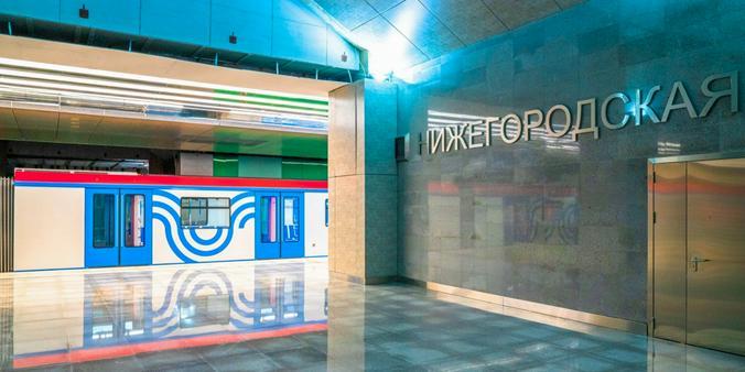 Нижегородская метро