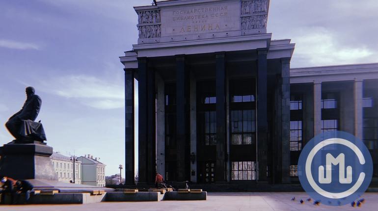 Библиотека им. Ленина