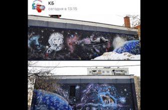 граффити гагарин