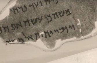 Фрагменты свитков Мертвого моря
