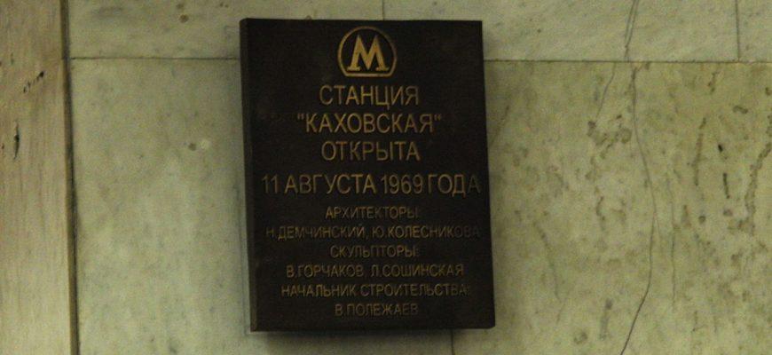 Каховская станция метро. Фото: Википедия