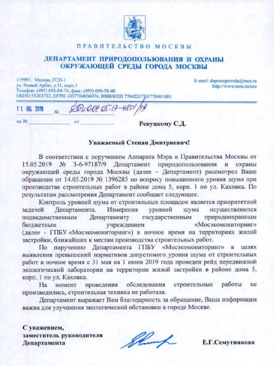 Документ предоставлен активистом