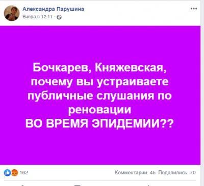 Фото: скриншот публикации пользователя Александры Парушиной, Facebook