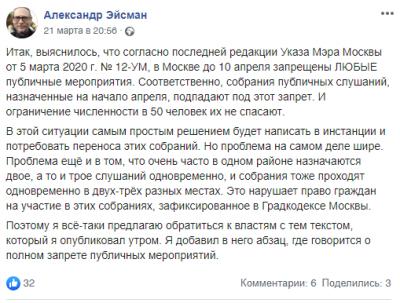 Фото: скриншот публикации пользователя Александра Эйсмана, Facebook