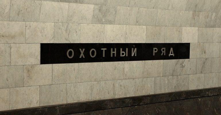 Охотный ряд метро