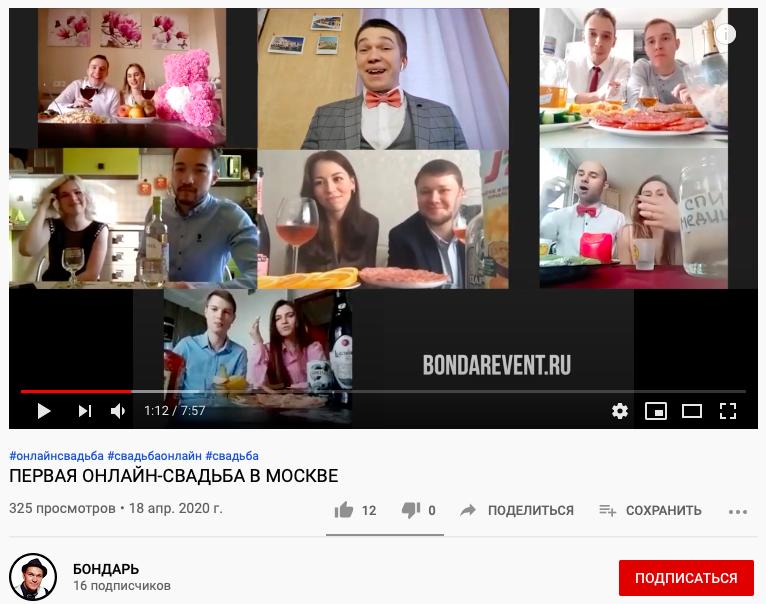 онлайн-свадьба