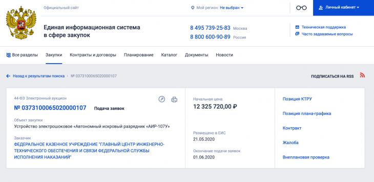 Фото: скриншот zakupki.gov.ru