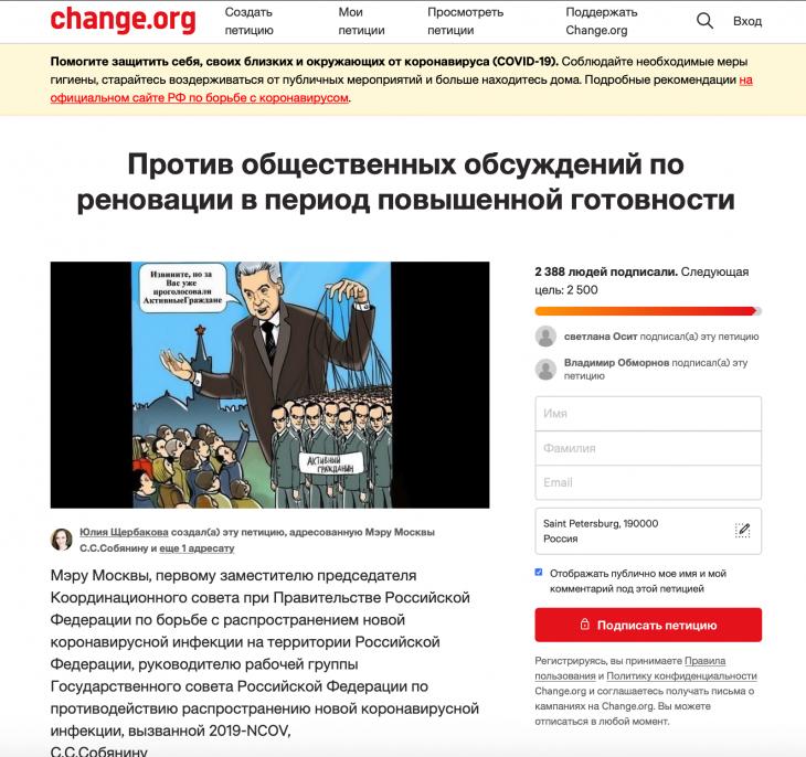 Петиция. Фото: скриншот change.org
