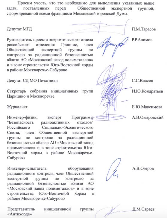 Обращение к А. Ю. Бочкареву. Документ имеется в распоряжении редакции