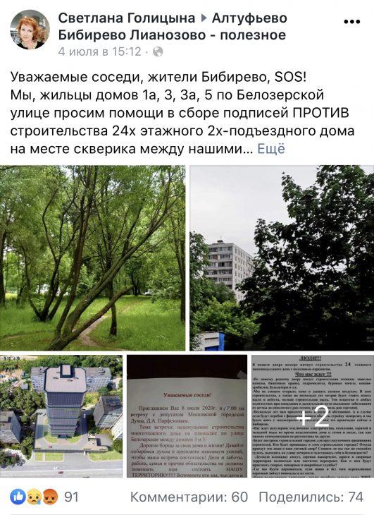 Скрин публикации пользователя Светланы Голицыной на Facebook.