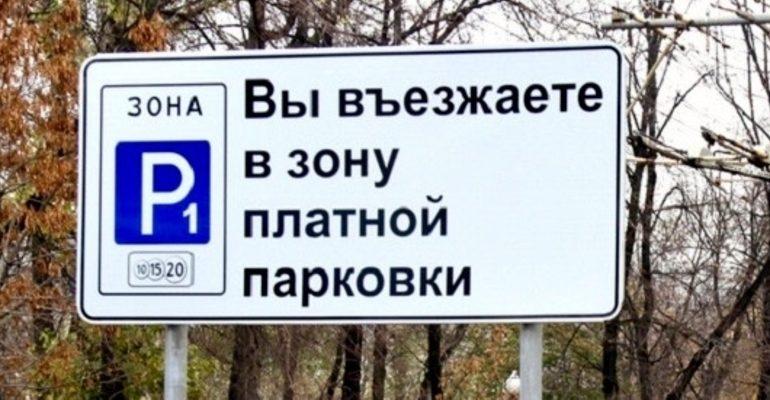 Информационный щит, оповещающий водителей о въезде в зону платной парковки