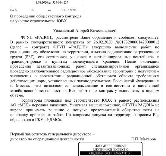 Ответ ФГУП «Радона». Документ предоставлен Андреем Ожаровским