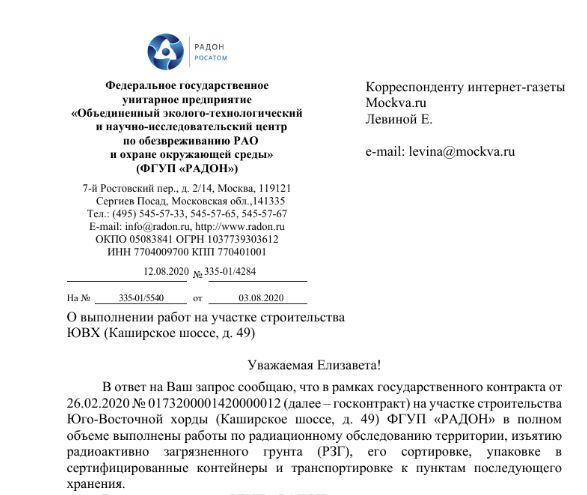 Письмо от ФГУП «Радон»