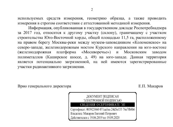 Письмо, полученное редакцией «Москвы.ру», от ФГУП «Радон»