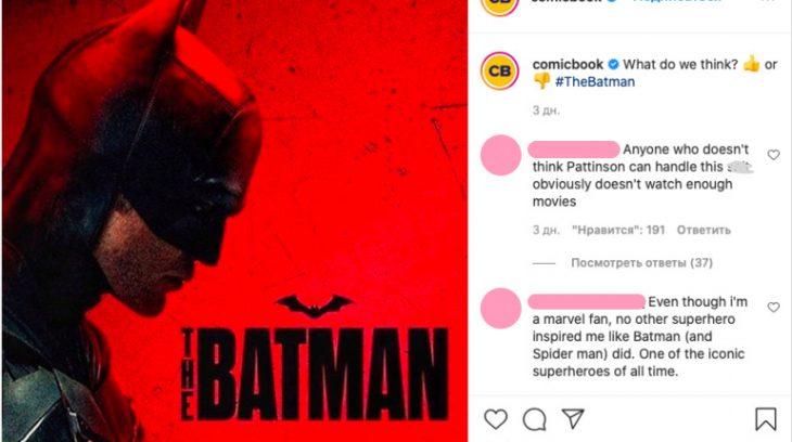 паттинсон бэтмен