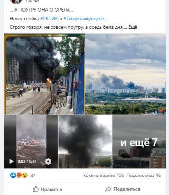 МФС-ПИК — Реновация