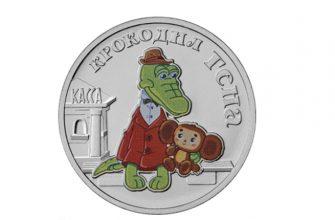 чебурашка крокодил гена монета