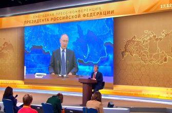 Ежегодная пресс-конференция с президентом России Владимиром Путиным, 17 декабря Ежегодная пресс-конференция с президентом России Владимиром Путиным, 17 декабря
