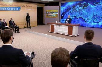 Ежегодная пресс-конференция с президентом России Владимиром Путиным, 17 декабря