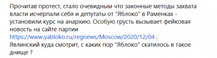 """Фото: скриншот публикации группы """"МОСКВА - прошлое, настоящее и будущее 12-ти округов столицы"""", Facebook"""