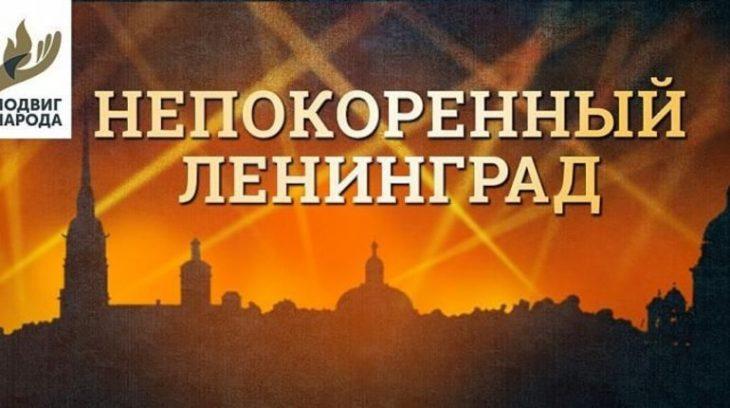 Проект «Подвиг народа: непокоренный Ленинград». Фото: victorymuseum.ru