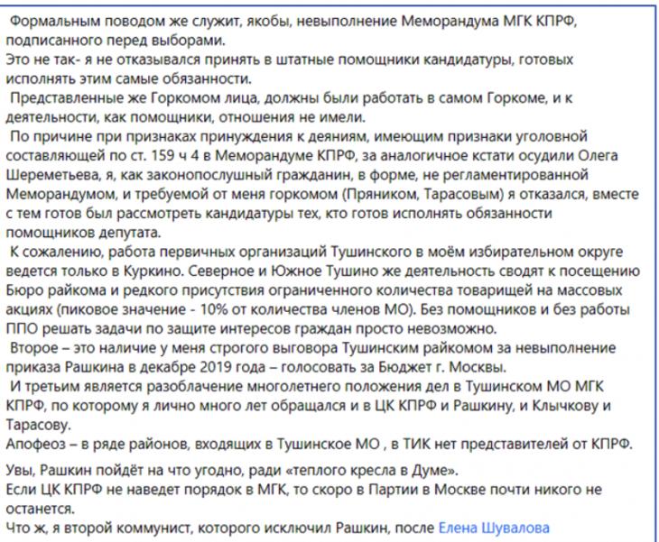 Скриншот поста Дмитрия Локтева, Facebook