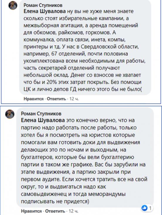 Скриншот ответа Романа Ступникова под постом Дмитрия Локтева, Facebook