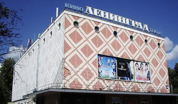 Кинотеатр Ленинград
