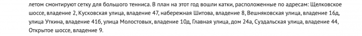Скриншот сайта mos.ru