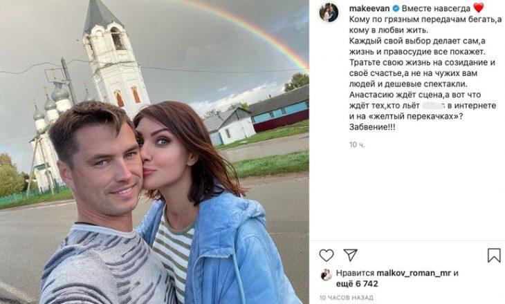 Макеева Мальков